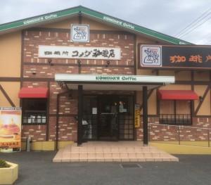 コメダ珈琲店 戸田公園