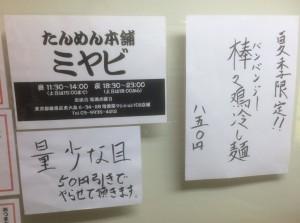 ミヤビ info