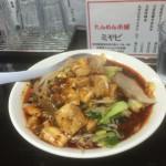 大泉学園「たんめん本舗 ミヤビ」の辛タンメンを食べて来た!野菜が美味い!