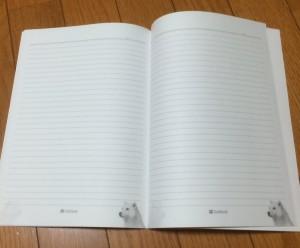 お父さんノート