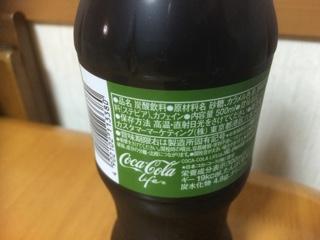 コカコーラライフ1