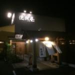 徳樹庵三芳店で和食の晩御飯!個室なのはいいけどね