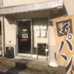 板橋区成増の富士食品という工場直売のパン屋さんに行ってみたら驚いた