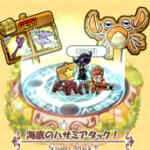 【ケリ姫スイーツ】海底のハサミアタックのエクストラバトルがクリア出来ない!
