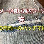 ダメージジーンズの穴が酷いので100円均一のパッチで簡単修復