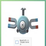 【ポケモンGO】私はロボットではありません表示が出たけど何これ?