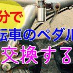 【DIY】古い自転車の錆びたペダルを自分で交換した