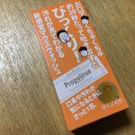 携帯用プロポリンス マウスウォッシュはコップ要らずでかなり便利
